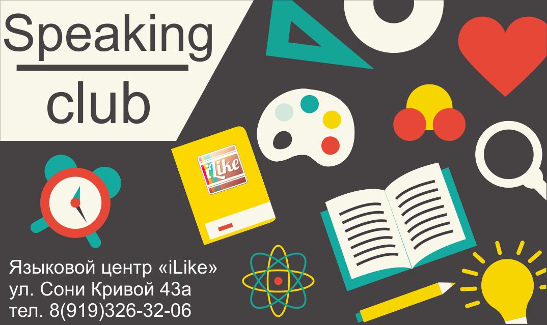 Клуб любителей английского языка в Челябинске