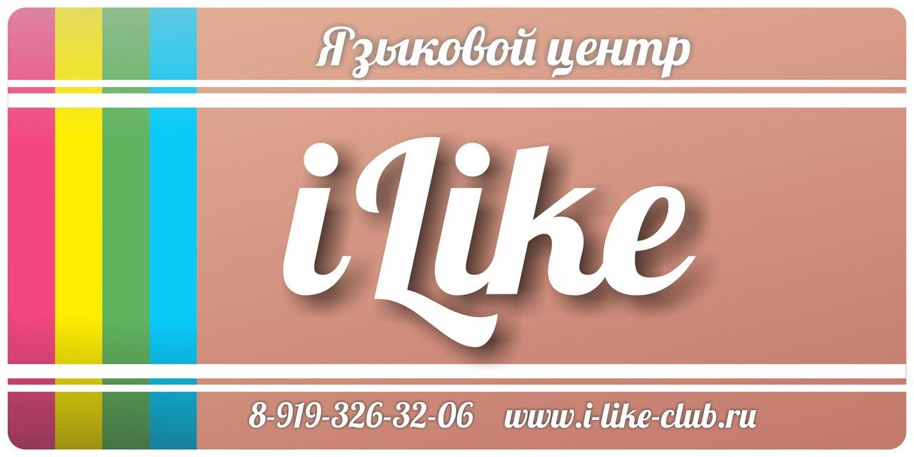 """Языковой центр Челябинск """"i Like"""""""