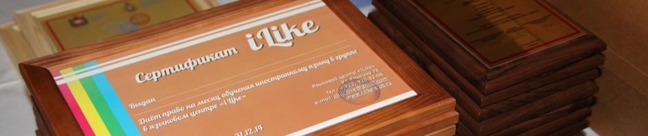 Сертификата языкового центра в челябинске