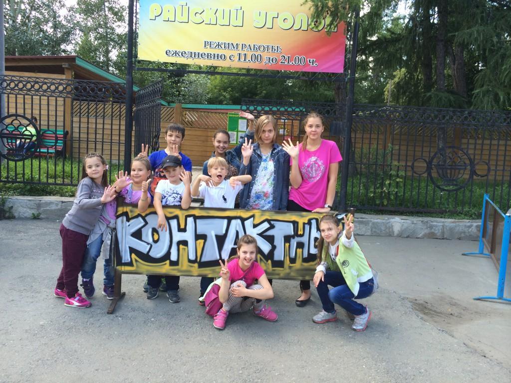 """языковой лагерь от языкового центр """"i like"""" челябинск"""
