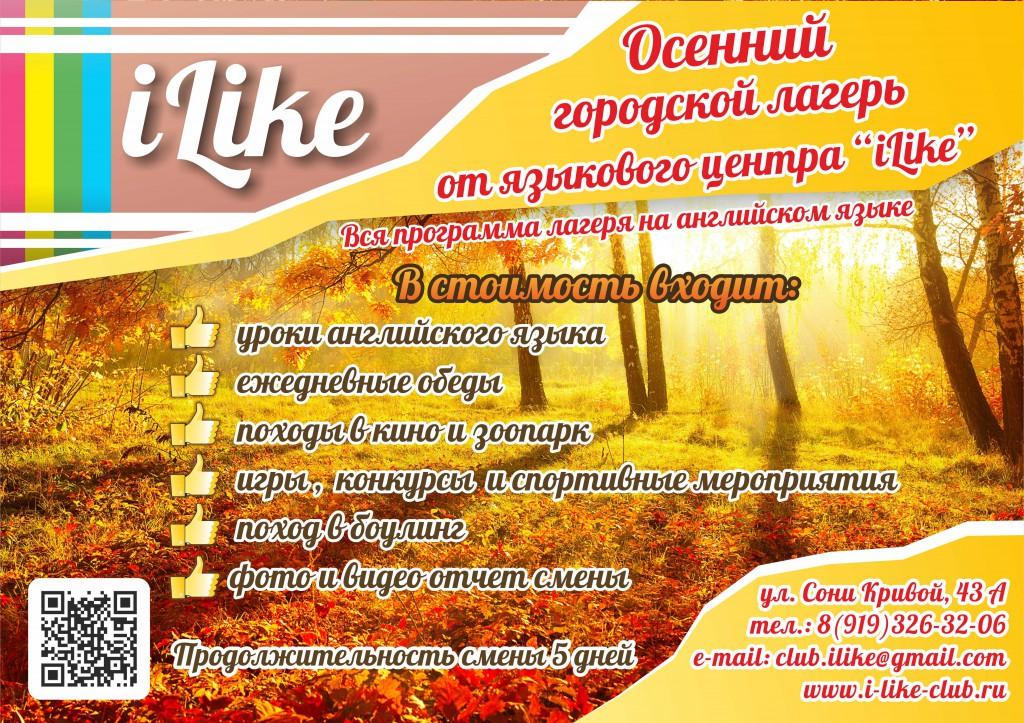 Английский Языковой лагерь в Челябинске