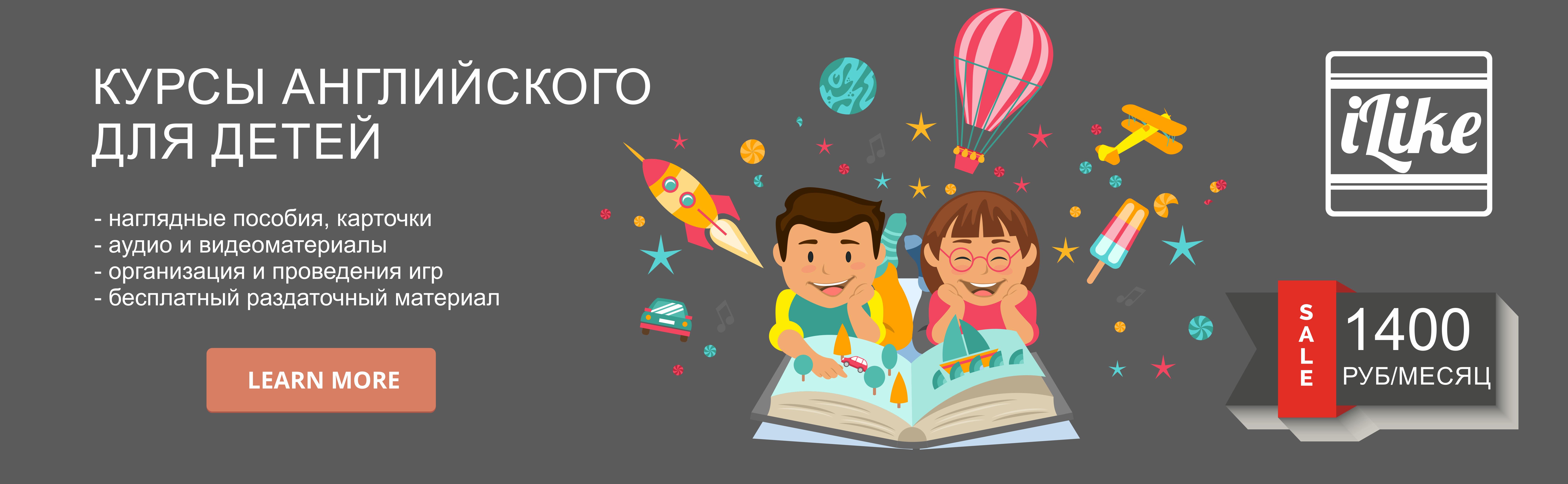 Курсы английского языка для детей в Челябинске