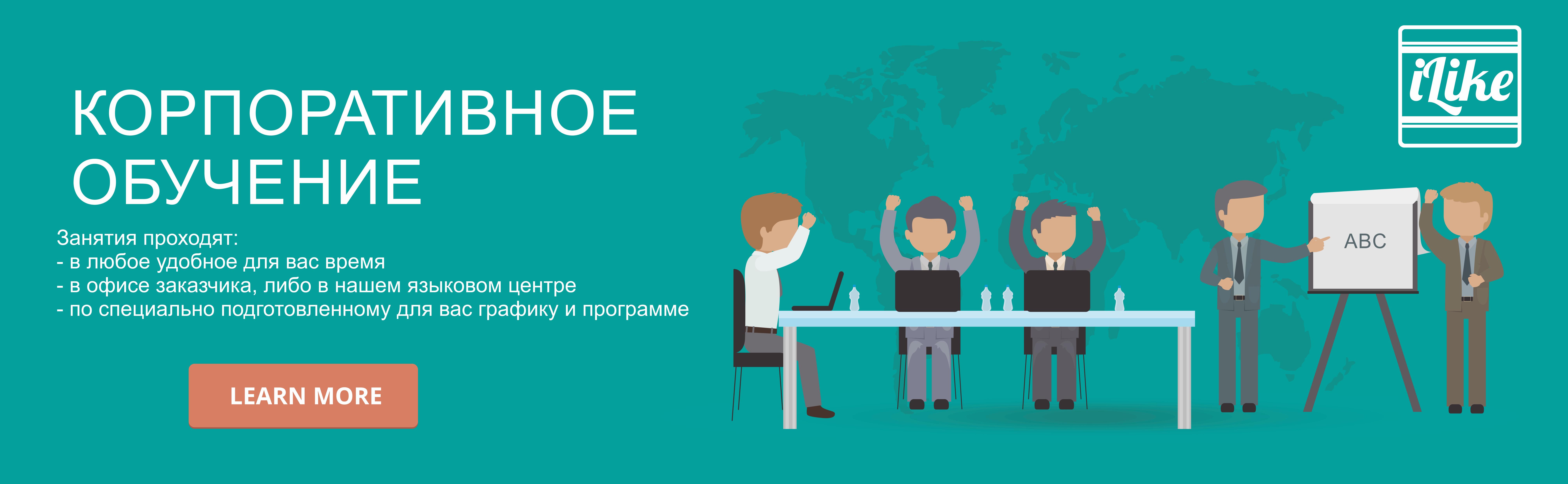 Корпоративное обучение английскому языку в Челябинске