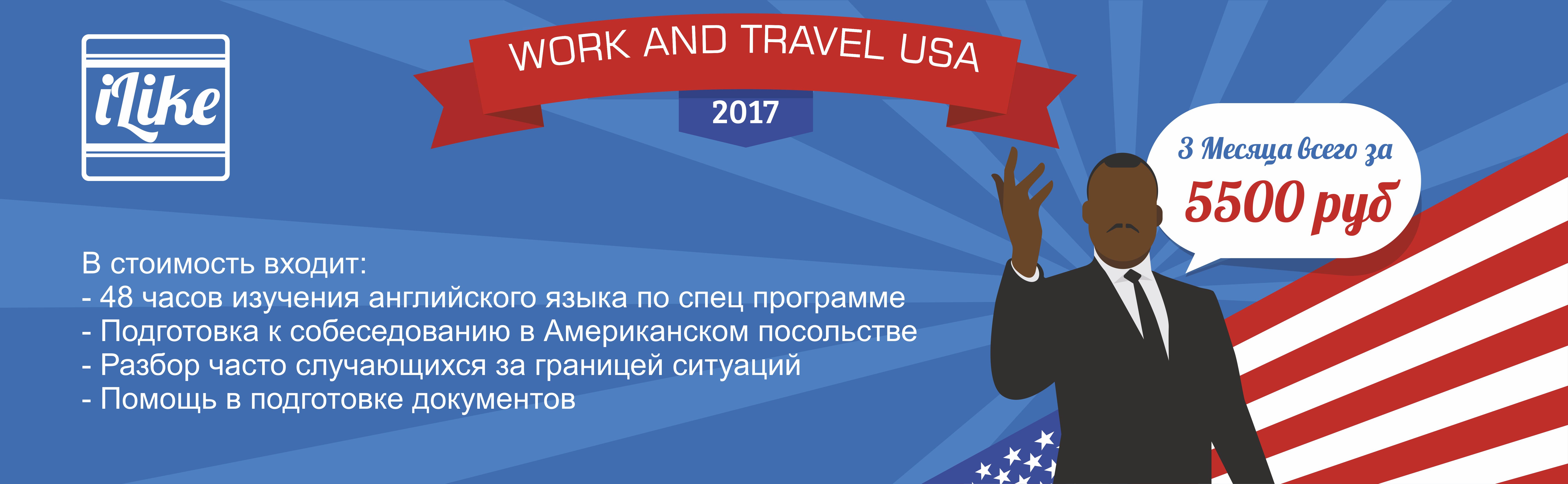 Курсы английского языка Work and Travel USA Челябинск
